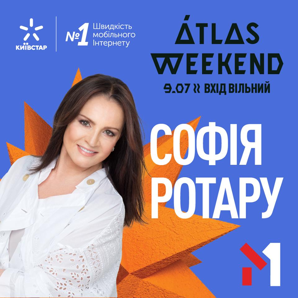 Ротару виступить на Atlas Weekend / facebook.com/atlasweekend