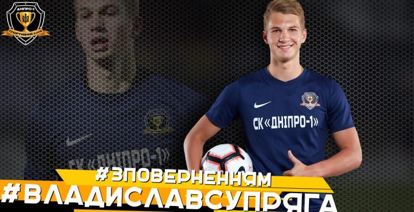 Супряга став чемпіоном світу на молодіжному рівні / фото: СК Дніпро-1