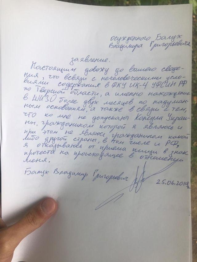 Письмо политзаключенного Владимира Балуха / фото Новая газета
