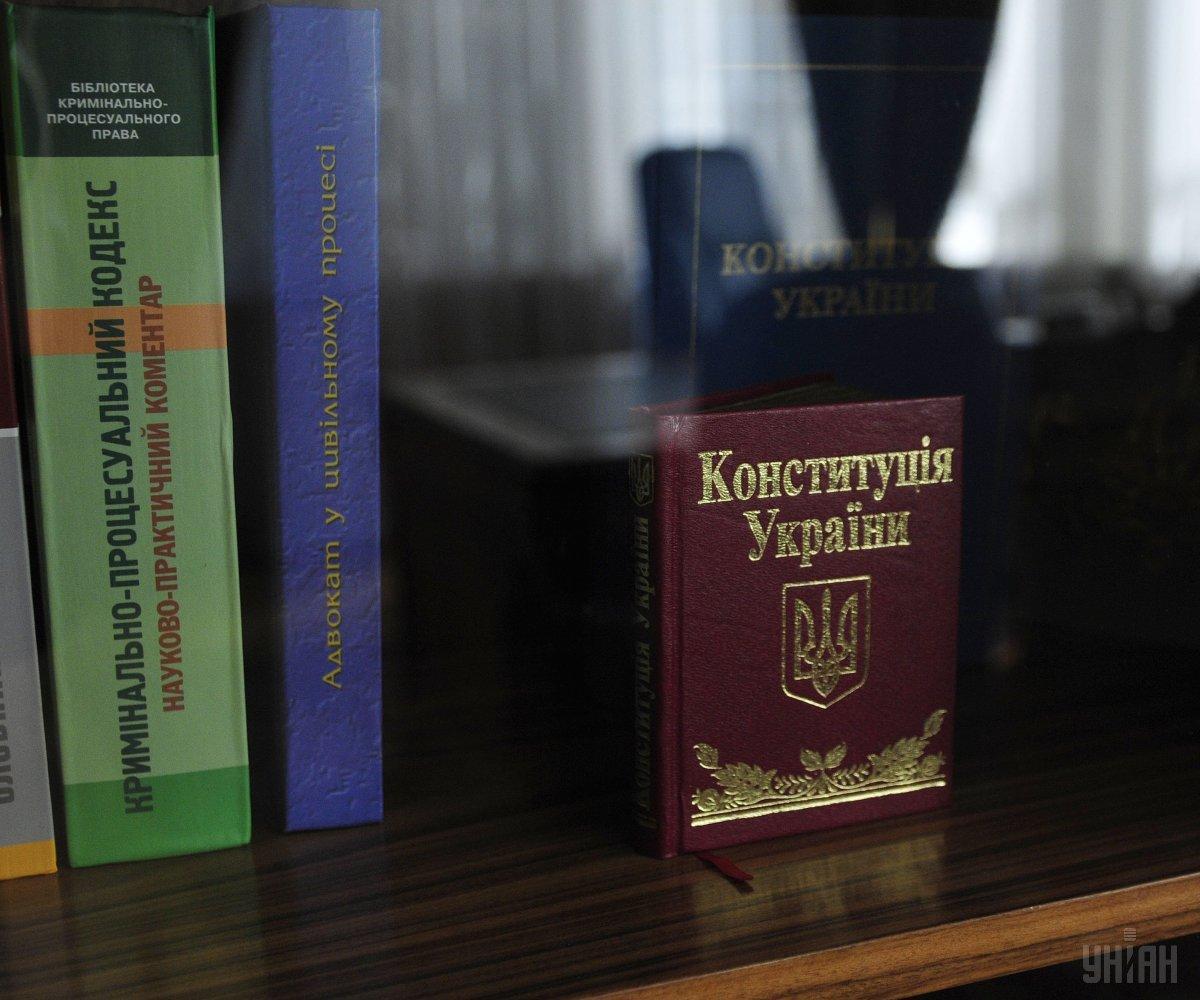 28 червня відзначається День Конституції України / Фото УНІАН