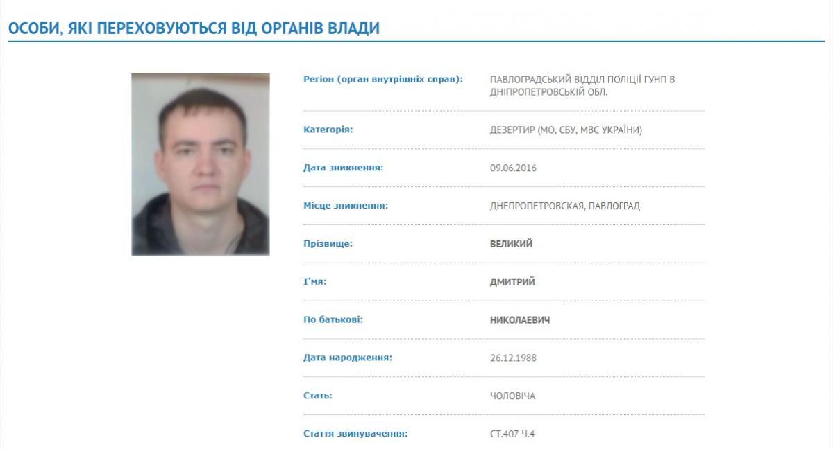Освобожденный из плена украинец Великий был объявлен в розыск / wanted.mvs.gov.ua