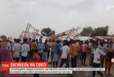 В Індії під час свята штормовий вітер завалив шатро: загинуло 14 осіб (відео)
