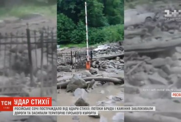 Російський курорт Сочі постраждав від селевих потоків