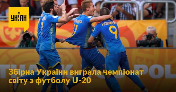 Збірна України виграла чемпіонат світу з футболу U-20