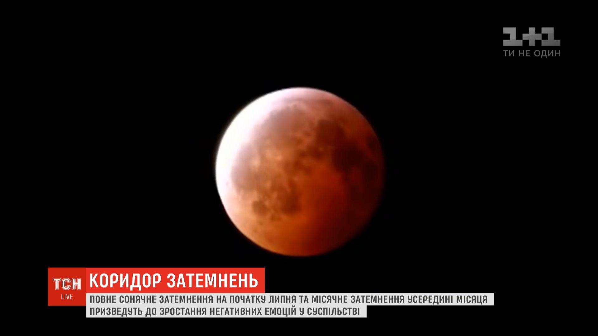 Солнечное затмение начнется 2 июля в 22:23 по киевскому времени / скриншот