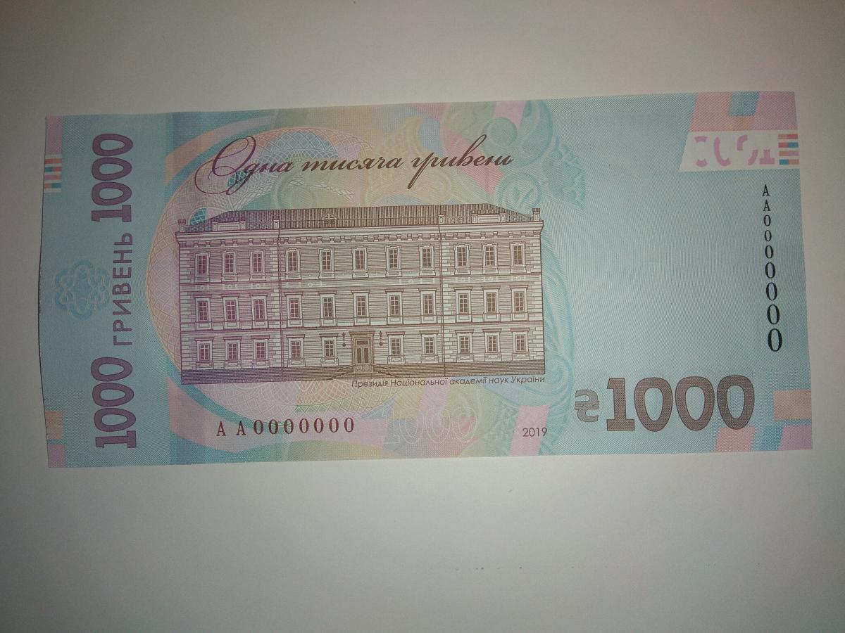 Новій купюрі підробки не загрожують - підробляють здебільшого старі банкноти / фото УНІАН