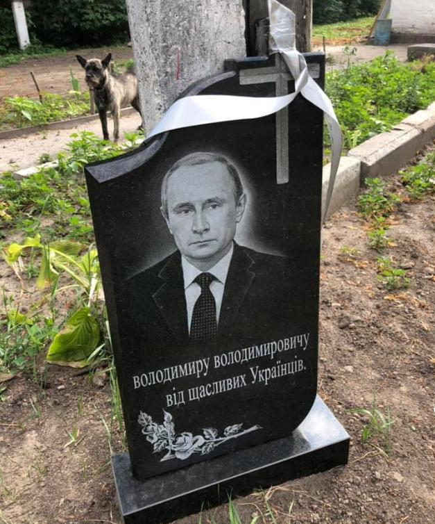 В Яготине выбили портрет президента страны-агрессора на надгробии / facebook.com/oleksandr.kharchenko.9