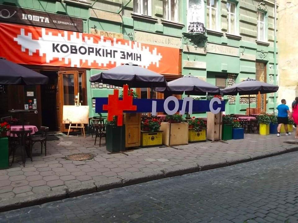 """Во Львове напали на активистов и коворкинг """"Голоса"""" / goloszmin.org"""