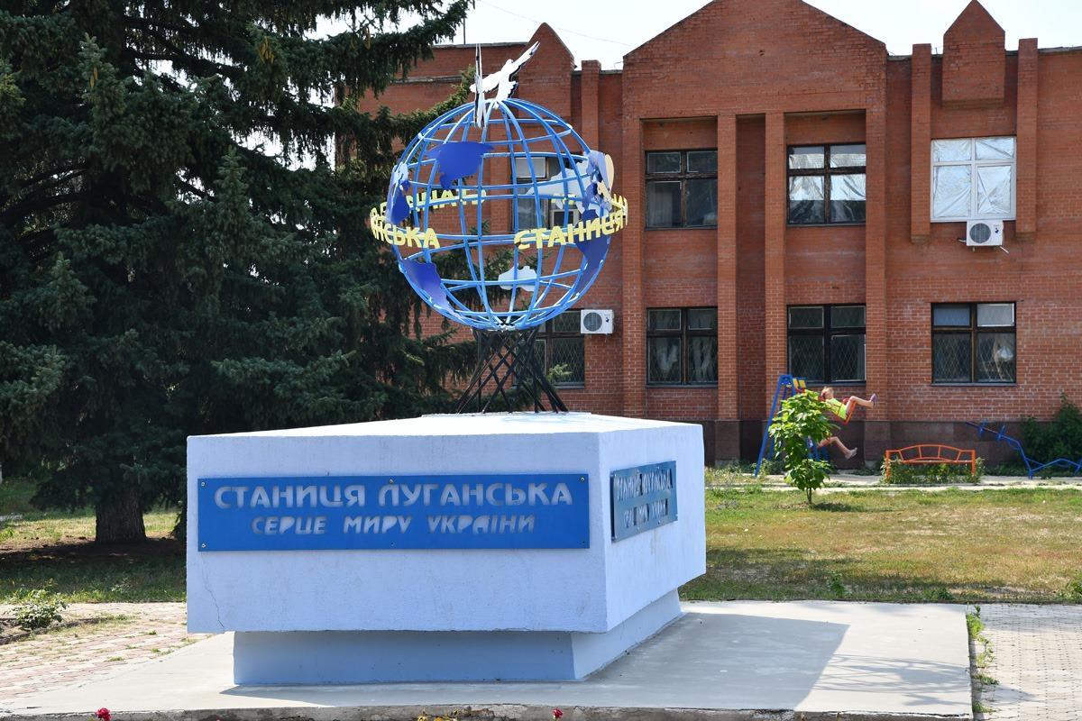 Станица Луганская живет мирной жизнью / фото МВД Украины