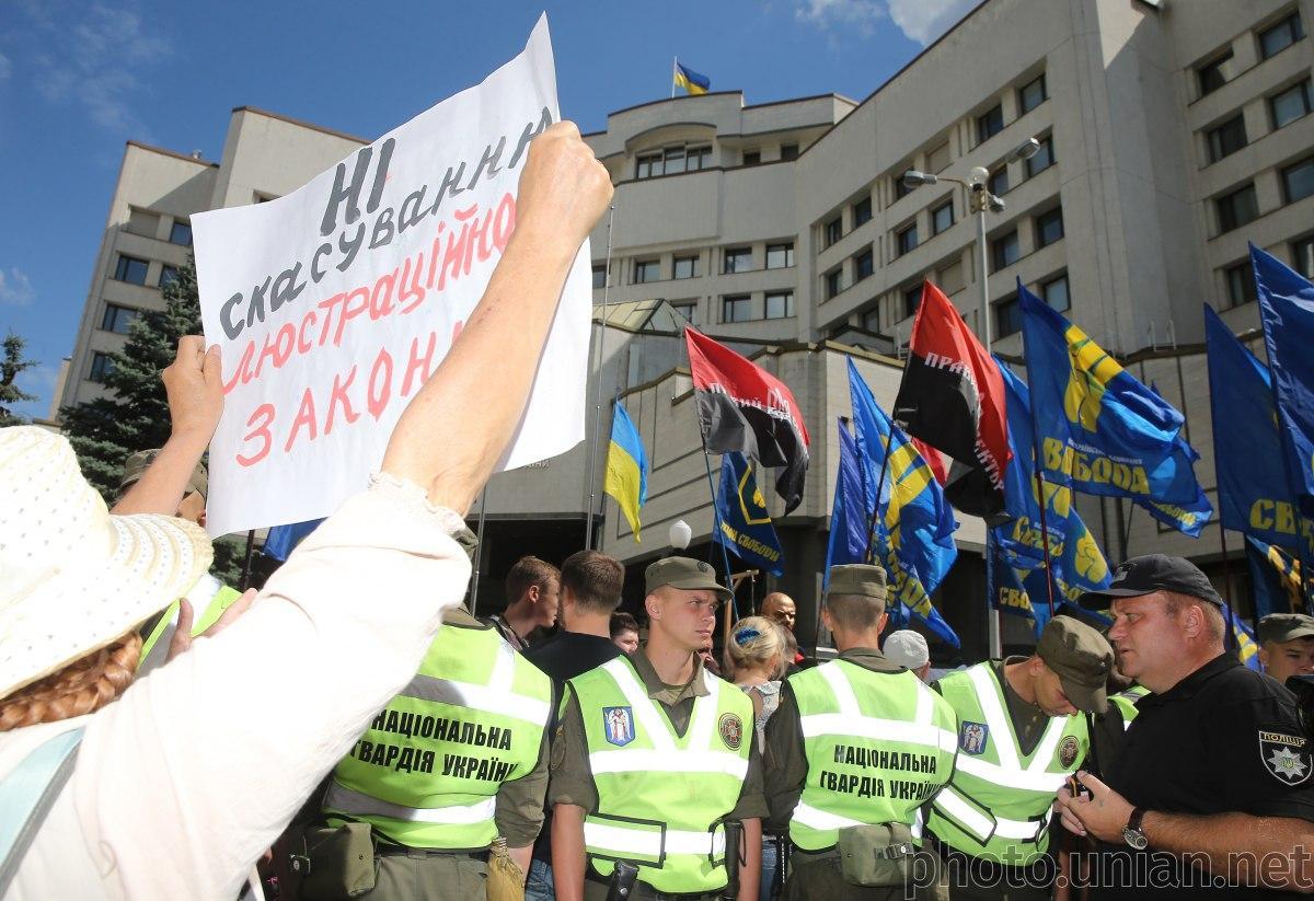 Активисты устроили под КСУ митинг в поддержку закона о люстрации / УНИАН
