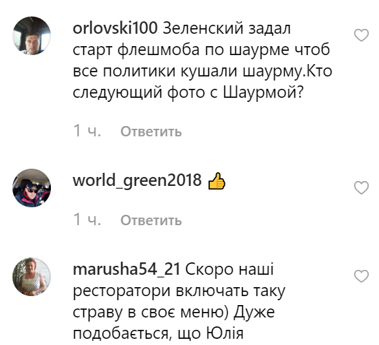 Скриншот - Instagram