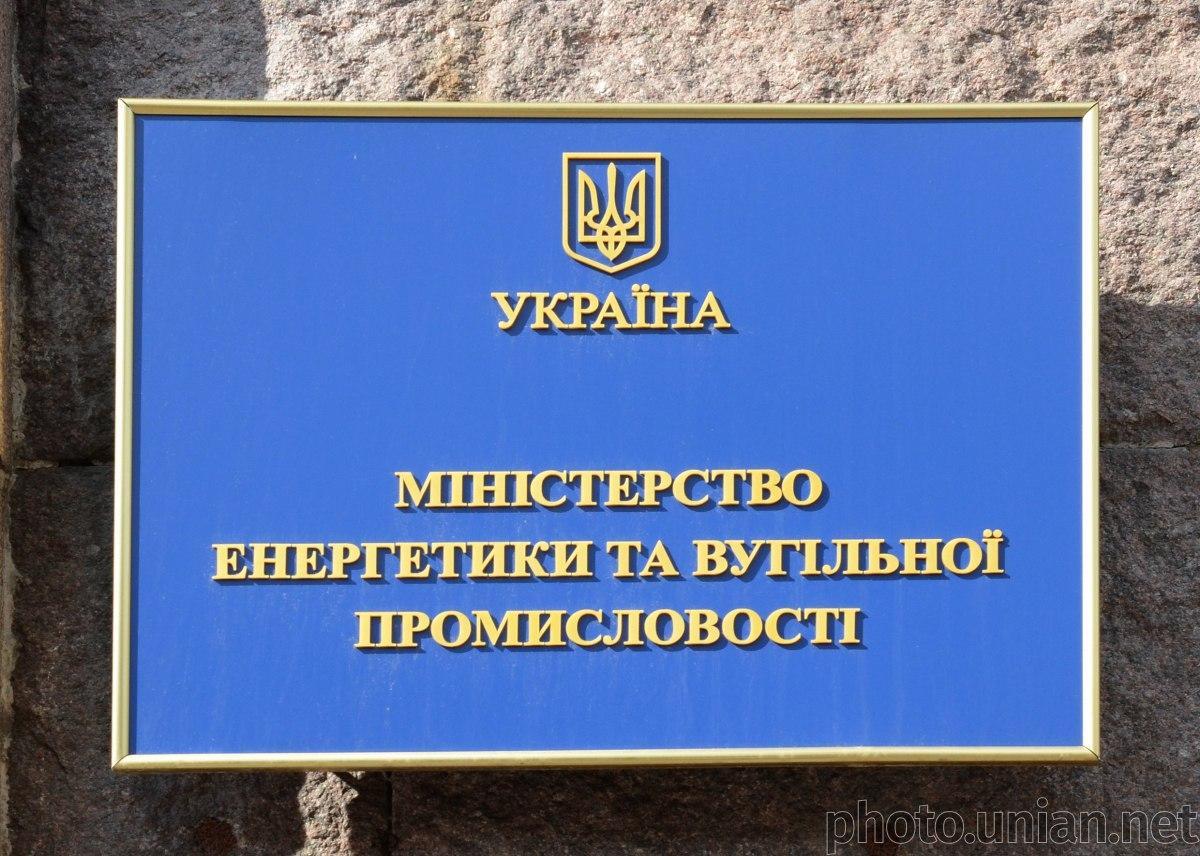 На посаду міністра енергетики розглядають кандидатуру Юрія Вітренка / фото УНІАН Володимир Гонтар
