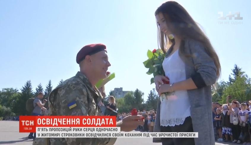 В Житомире военные признались в любви своим возлюбленным во время присяги / Скриншот - ТСН