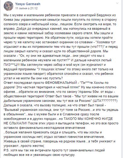 OBOZREVATEL, скріншот з Facebook