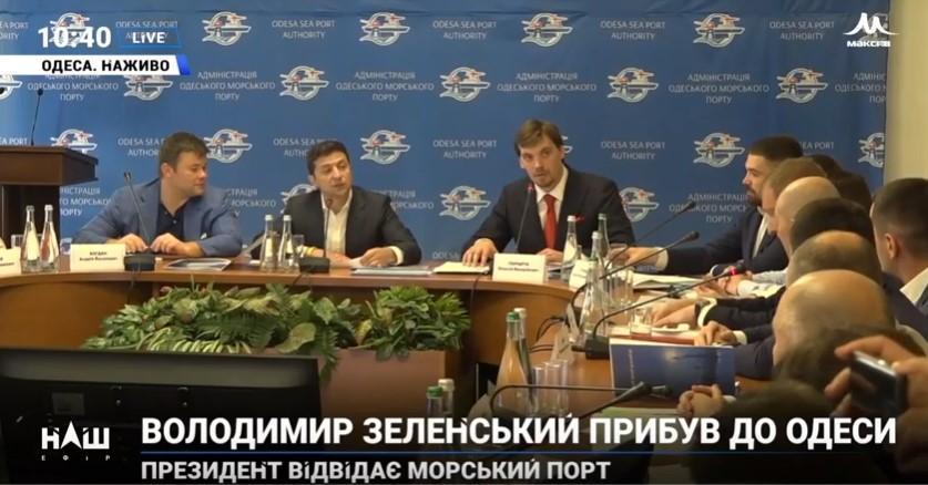 Офис Президента разберется с буксирными махинациями в Одесском порту / скриншот видео