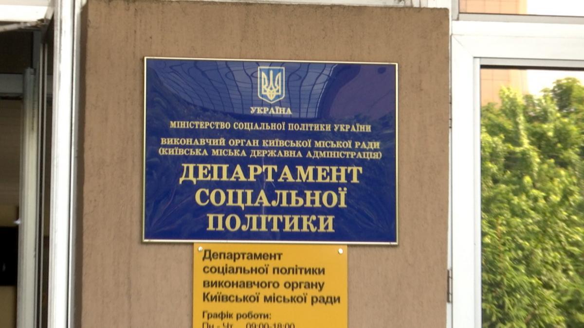 Департамент соцполітики КМДА заробляє на різних оборудках