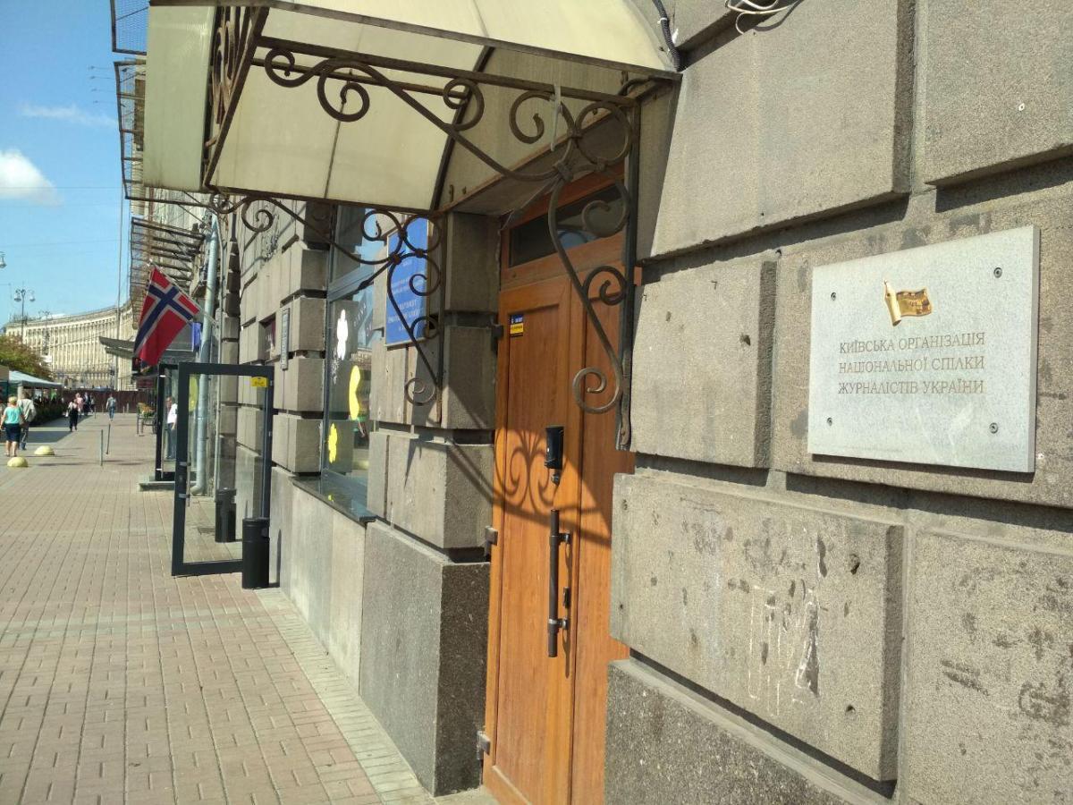 Офис НСЖУ на Крещатике ночью ограбили / фото УНИАН