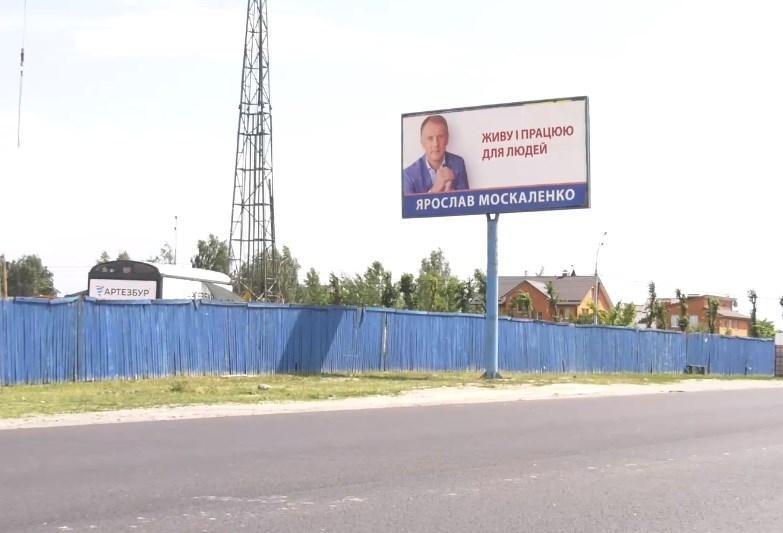Ярослав Москаленко – не новичок в украинской политике/ УНИАН