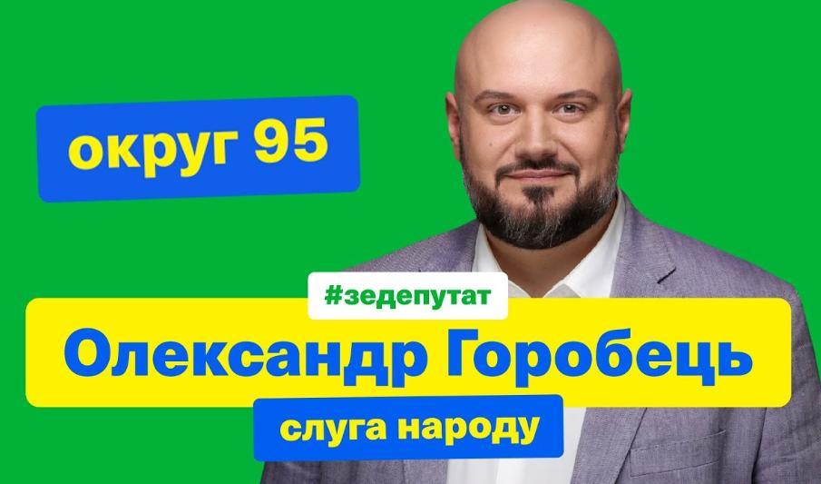 На першому місці - Олександр Горобець