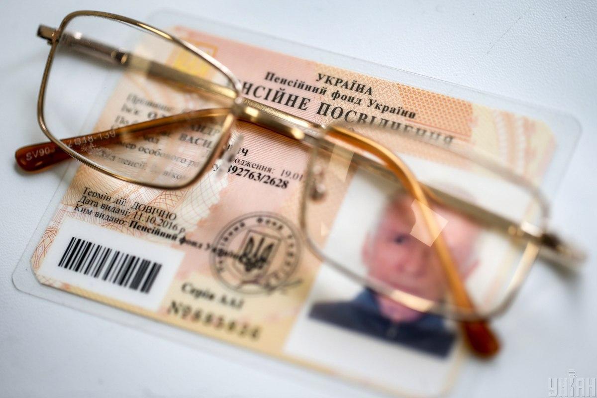 Также в партии напомнили о мизерных пенсиях / фото УНИАН