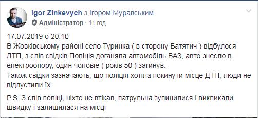 Скриншот Фб Игорь Зинкевич
