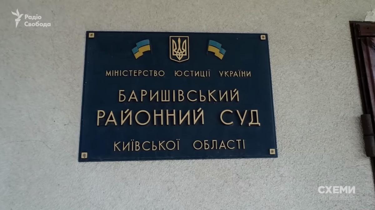 Суддя Баришівського райсуду Олена Литвиненко відкликала свою заяву про відставку / radiosvoboda.org