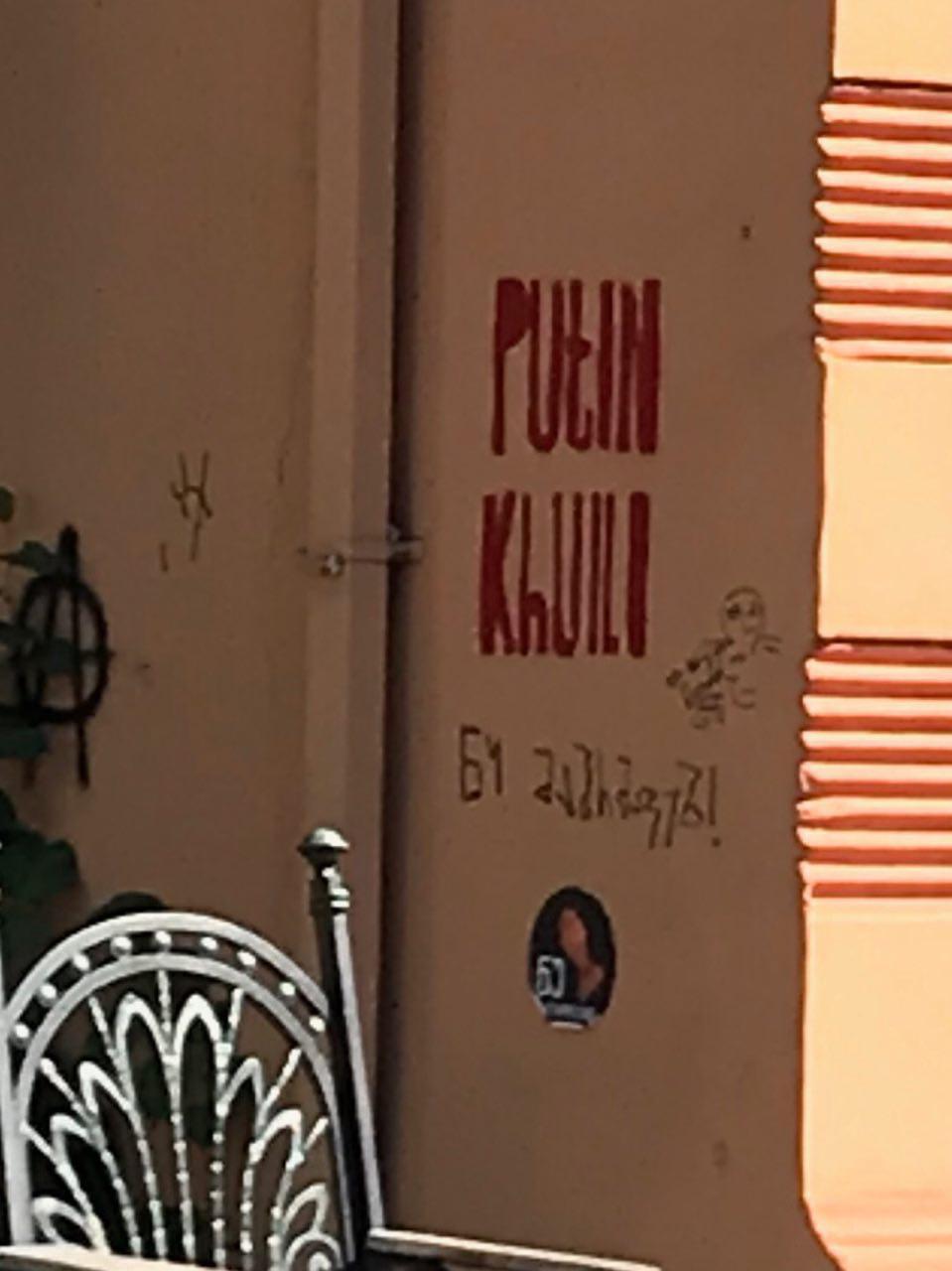 Украинский стрит-арт в Батуми