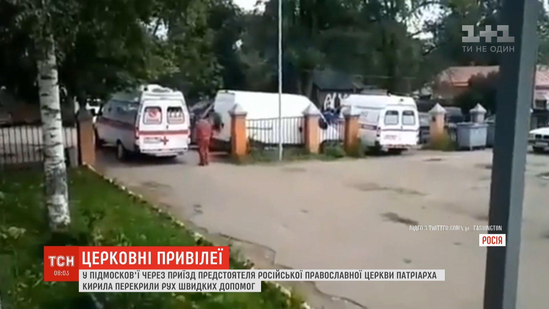 Жителей города изрядно возмутили особые мероприятия по случаю приезда главы РПЦ / скриншот