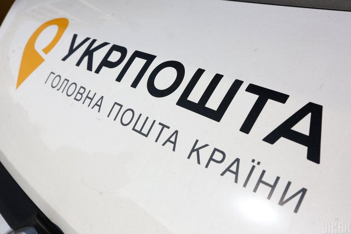 """""""Укрпошта"""" допоможе українському малому бізнесу вийти на зовнішні ринки / фото УНІАН"""
