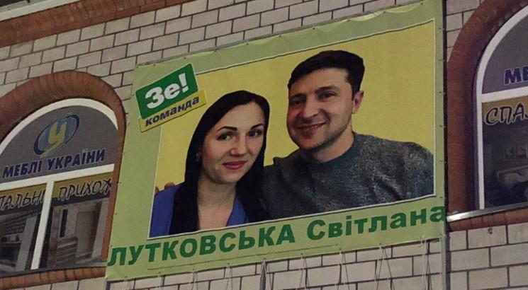 Кандидат в нардепы выдавала себя за представителя президентской партии / фото npu.gov.ua