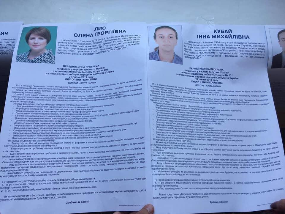Кандидатка не виключає, що клопотатиме суд про визнання виборів в окрузі недійсними / фото Інни Кубай