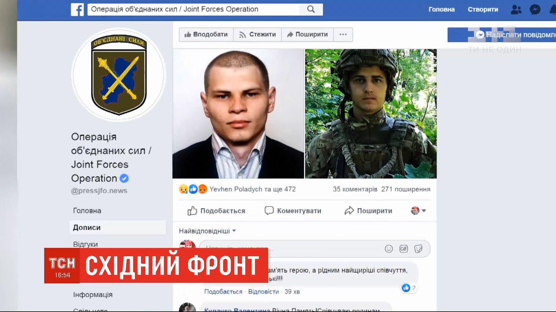 Загинули 22-річний дніпрянин Семен Румігін та 19-річний Микита Скітченко/ скріншот