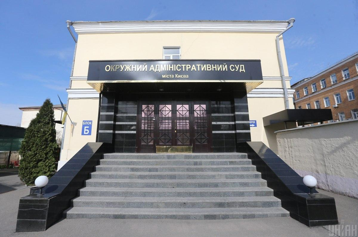 Иск подали в Окружной админсуд Киева / фото УНИАН