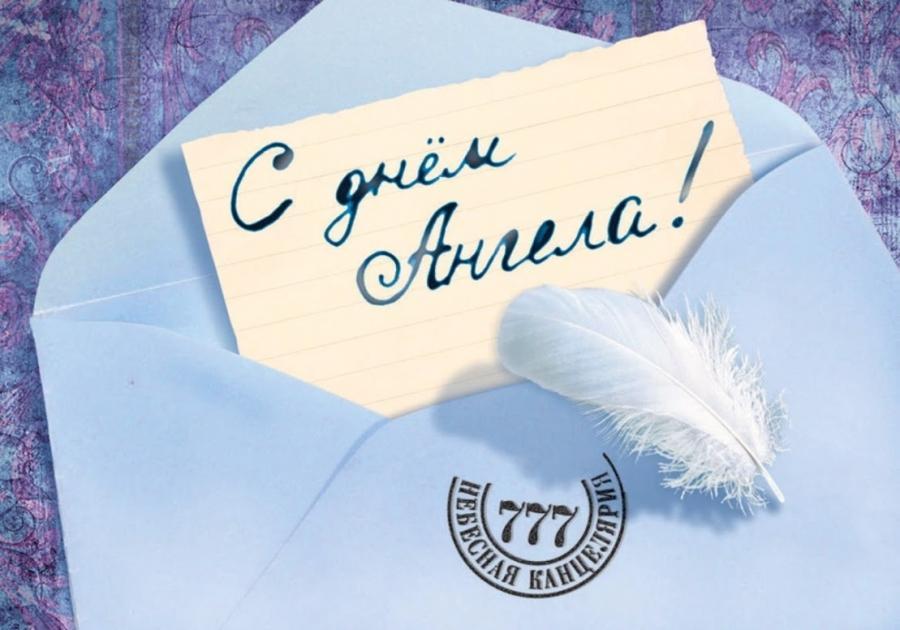 День ангела Дениса 2020 / фото pryvitannya.com