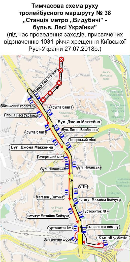 Схема движения троллейбуса №38 / КГГА