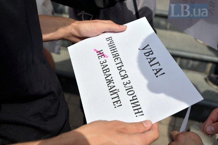Акція пройшла з вимогою зупинити конкурс на вакантну посаду до Вищої кваліфікаційної комісії суддів / фото LB.ua