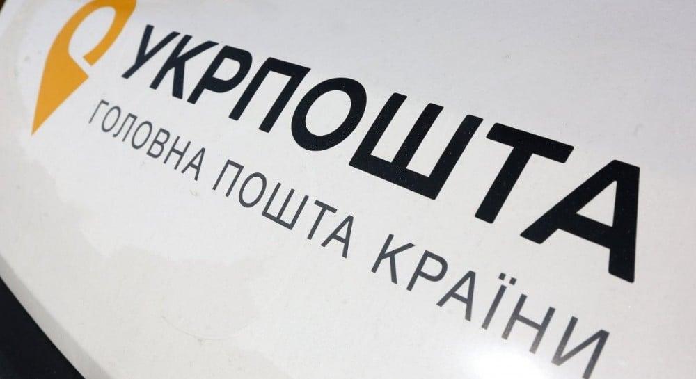"""Бізнес в Україні - """"Укрпошта"""" та USAID допоможуть малому бізнесу — УНІАН"""