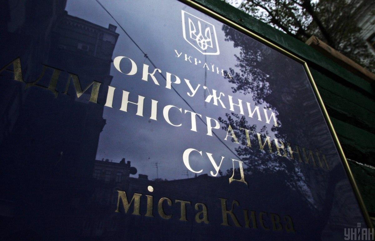 Председатель Окружного админсуда Киева сложил полномочия / фото УНИАН
