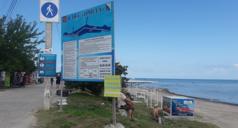 Пляж закривають / фото Примітки