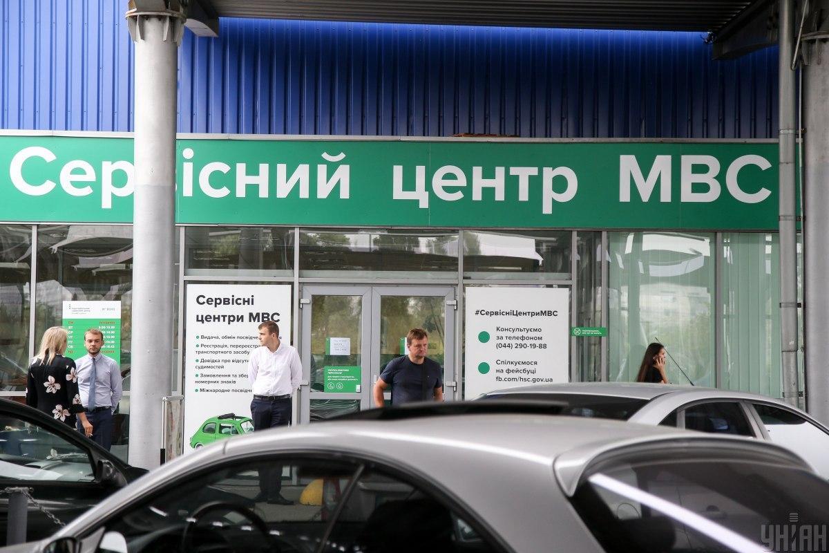 Сервисные центры МВД хотят сделать финансово самодостаточными / фото УНИАН
