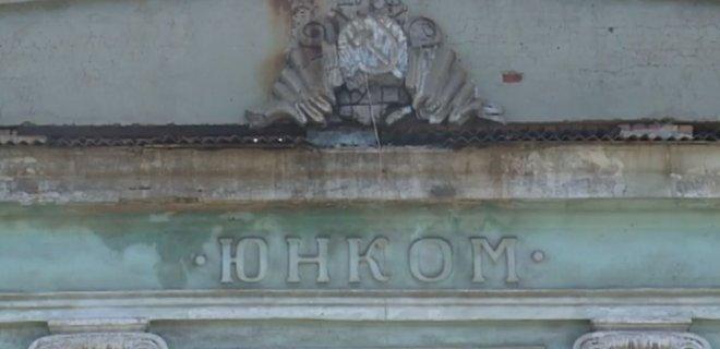 Шахта «Юнком» была полностью закрыта в 2002 году / скриншот видео