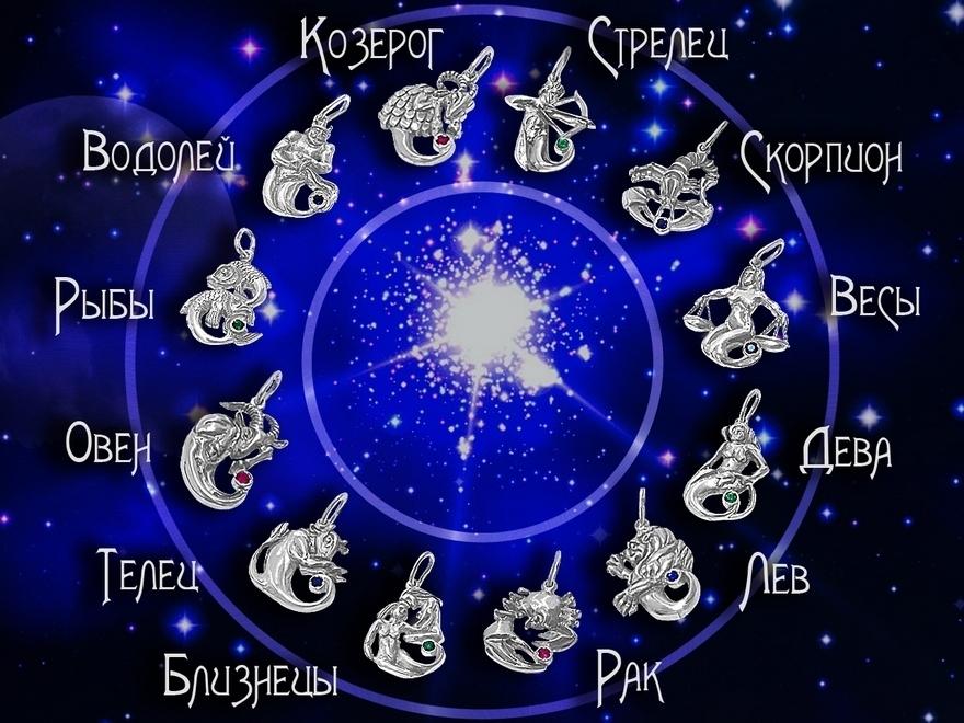 З'явився гороскоп на сьогодні, 7 вересня / фото slovofraza.com