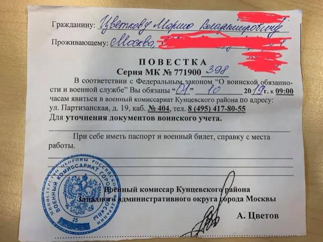 страница Марии Цветковой в Facebook