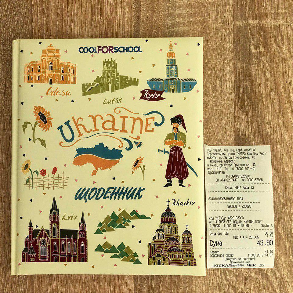 Школьникам продают дневники с картой Украины без Крыма /Kyiv LIVE