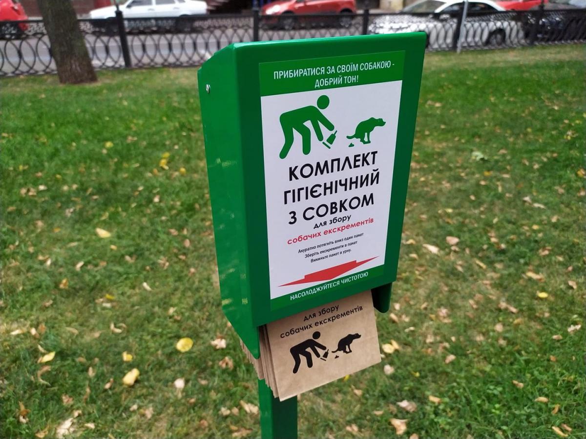 В харьковских скверах установили боксы для уборки за собаками / фото Сергей Бобок/Facebook