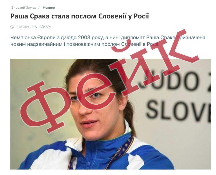 Фейк перепечатал ряд украинских СМИ