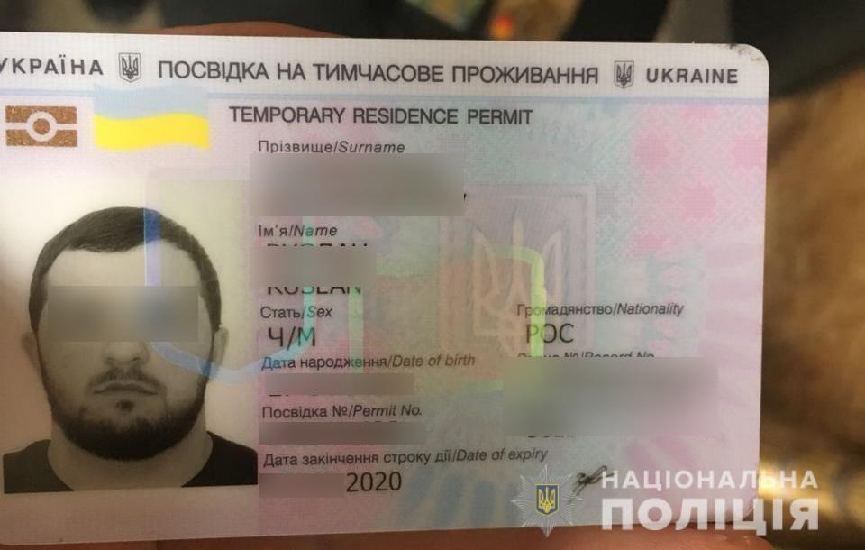 Злоумышленником оказался 23-летний житель другого государства / facebook.com/pol.kyivregion