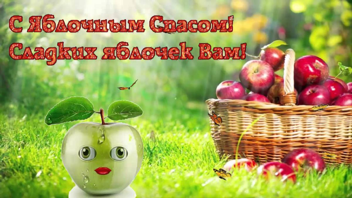 Яблочный спас открытки / mart-media.ru
