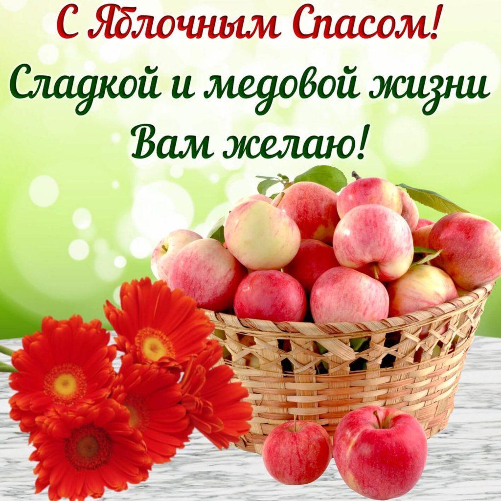 Яблучний спас привітання / ot7.raskraski.link