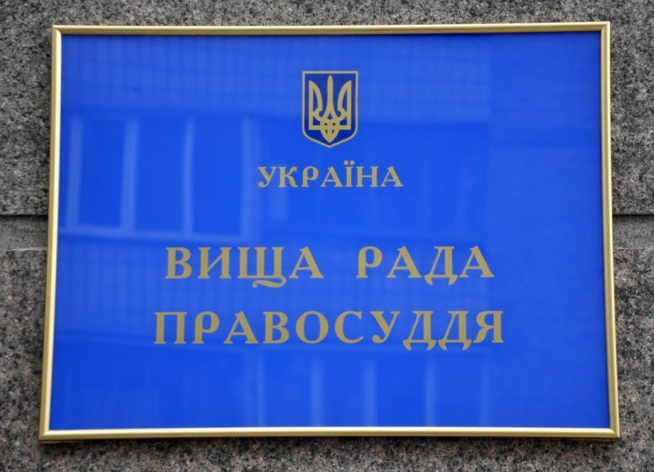 Обновлениесудебной системы, в частности, тормозит Высший совет правосудия / фото: vru.gov.ua